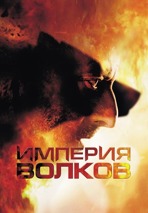 L'empire des loups - Russian Movie Poster (thumbnail)