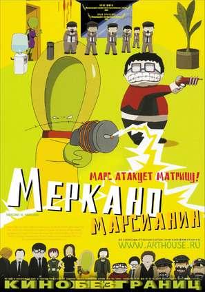 Mercano, el marciano - Russian poster (thumbnail)