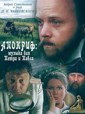 Apokrif: Muzyka dlya Petra i Pavla - Russian Movie Poster (thumbnail)