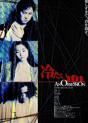 Tsumetai chi - Japanese Movie Poster (thumbnail)