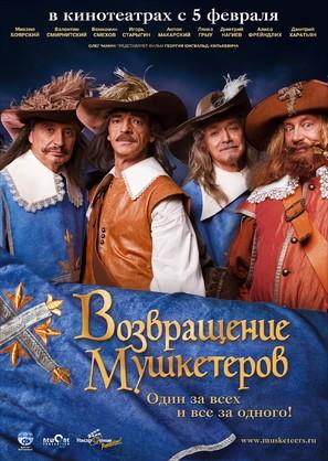 Vozvrashenie mushketerov, ili sokrovischa kardinala Mazarini - Russian Movie Poster (thumbnail)