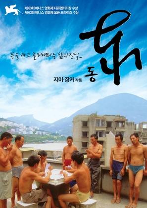 Dong - South Korean Movie Poster (thumbnail)