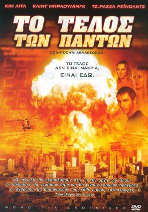 Countdown to Armageddon - Greek Movie Cover (thumbnail)
