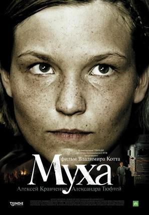Mukha - Russian Movie Poster (thumbnail)