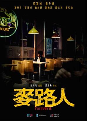 i'm livin' it - Hong Kong Movie Poster (thumbnail)