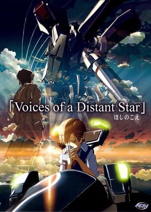 Hoshi no koe - Movie Cover (thumbnail)