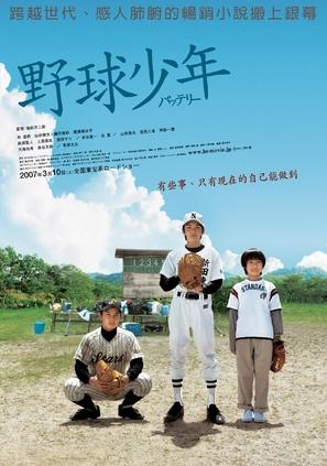Batterî - Taiwanese Movie Poster (thumbnail)
