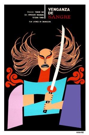 Adauchi - Cuban Movie Poster (thumbnail)