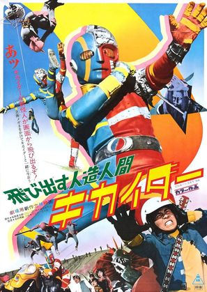 """Jinzô ningen Kikaidâ"" - Japanese Movie Poster (thumbnail)"