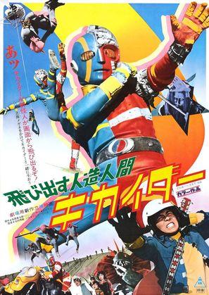 """Jinzô ningen Kikaidâ"" - Japanese Movie Poster (thumbnail)"