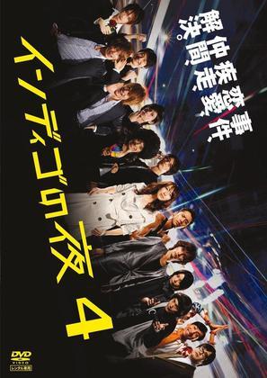 """Indigo no yoru"" - Japanese DVD movie cover (thumbnail)"
