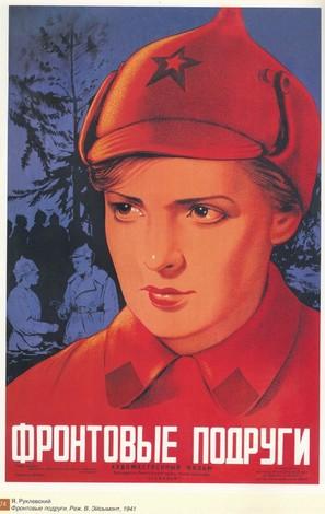 Frontovye podrugi - Russian Movie Poster (thumbnail)