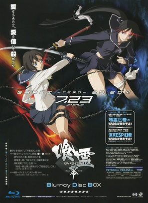 """""""Ga-rei: Zero"""" - Japanese Movie Poster (thumbnail)"""