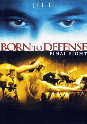 Zhong hua ying xiong - German DVD cover (thumbnail)