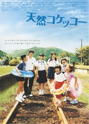 Tennen kokekkô - Japanese Movie Poster (thumbnail)