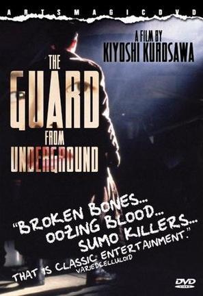 Jigoku no keibîn - Movie Cover (thumbnail)