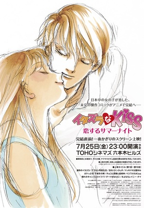 """Itazura na kisu"" - Japanese Movie Poster (thumbnail)"