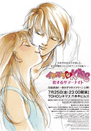 """""""Itazura na kisu"""" - Japanese Movie Poster (thumbnail)"""