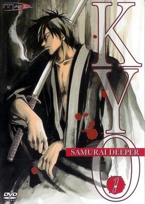 """Samurai Deeper Kyo"" - French Movie Cover (thumbnail)"