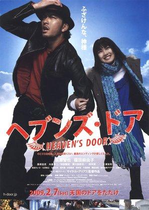 Heaven's Door - Japanese Movie Poster (thumbnail)