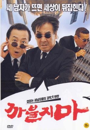 Kkabuljima - South Korean poster (thumbnail)