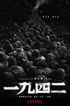 Yi Wu Si Er - Chinese Movie Poster (thumbnail)