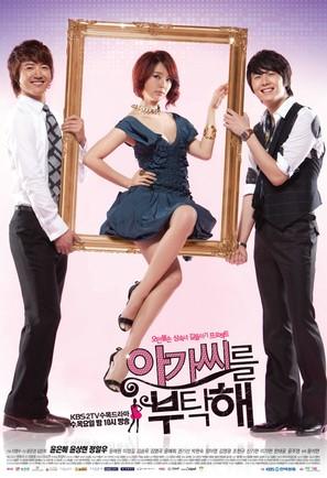 """My Fair Lady"" - South Korean Movie Poster (thumbnail)"