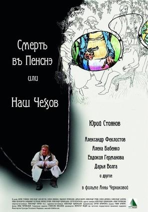 Smert v Pensne ili nash Chekhov - Russian Movie Poster (thumbnail)