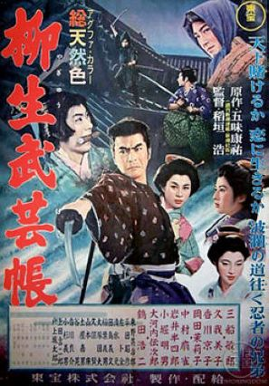 Yagyû bugeichô - Japanese Movie Poster (thumbnail)