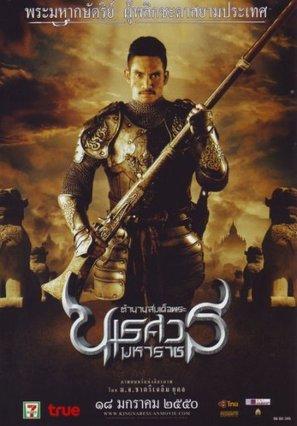 Tamnaan somdet phra Naresuan maharat: Phaak prakaat itsaraphaap - Thai Movie Poster (thumbnail)