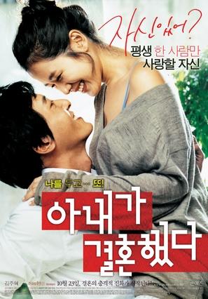 A-nae-ga kyeol-hon-haet-da - South Korean Movie Poster (thumbnail)
