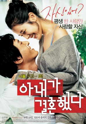 A-nae-ga kyeol-hon-haet-da - South Korean Movie Poster (thumbnail)