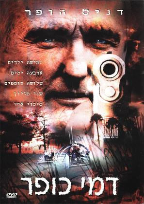 Held for Ransom - Israeli poster (thumbnail)