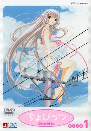 """Chobits"" - Japanese DVD cover (thumbnail)"