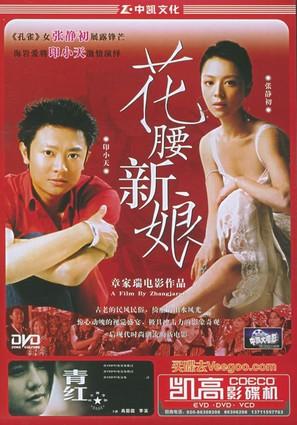 Hua yao xin niang