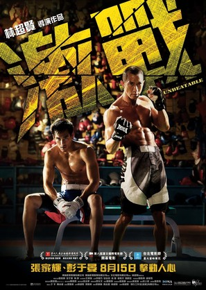Ji Zhan - Hong Kong Movie Poster (thumbnail)