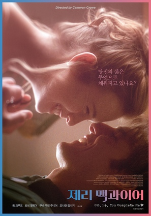 Jerry Maguire - South Korean Movie Poster (thumbnail)