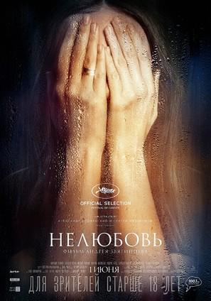 Nelyubov - Russian Movie Poster (thumbnail)