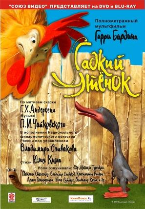 Gadkiy utyonok - Russian Movie Poster (thumbnail)