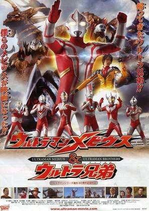Urutoraman Mebiusu ando Urutora kyôdai - Japanese Movie Poster (thumbnail)