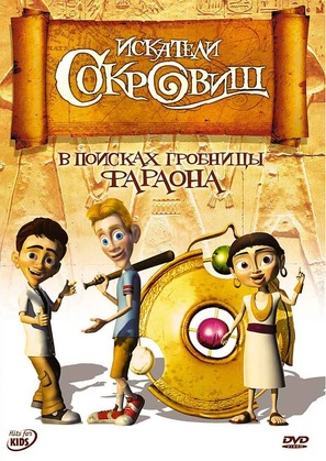 """Ben & Izzy"" - Russian Movie Cover (thumbnail)"