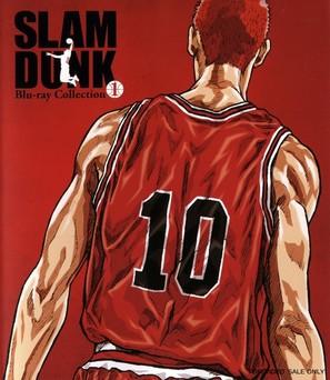 """Slam Dunk"" - Japanese Blu-Ray movie cover (thumbnail)"