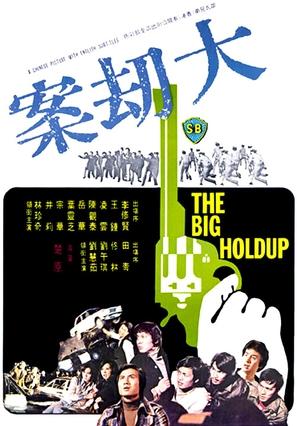 Da jie an - Hong Kong Movie Poster (thumbnail)