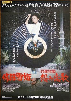 Shura-yuki-hime: Urami Renga