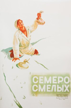 Semero smelykh - Russian Movie Poster (thumbnail)