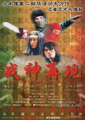 Chung gik yan je - Chinese poster (thumbnail)