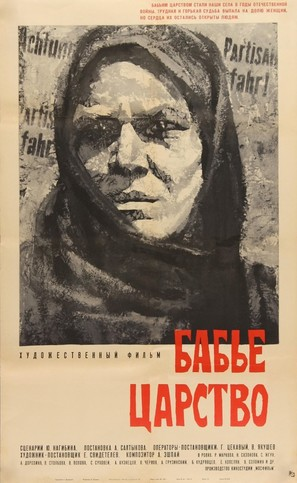 Babye tsarstvo - Russian Movie Poster (thumbnail)