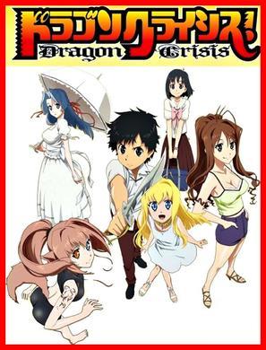"""Dragon Crisis!"" - Japanese Movie Poster (thumbnail)"