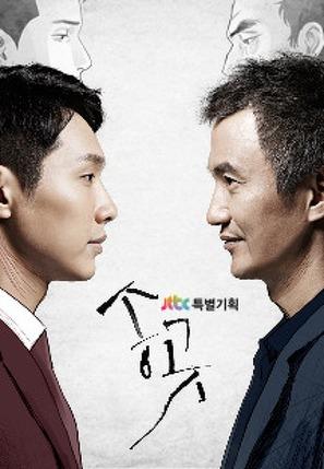 """Songgot"" - South Korean Movie Poster (thumbnail)"