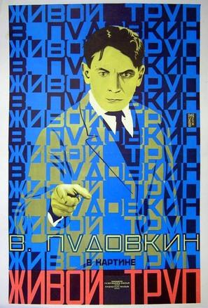 Zhivoy trup - Russian Movie Poster (thumbnail)